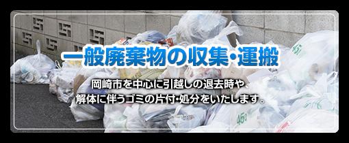 一般廃棄物の収集・運搬