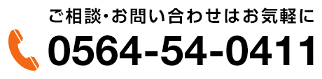 tel:0564-54-0411