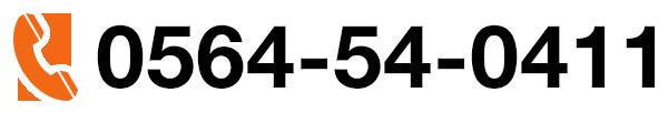 0564-54-0411
