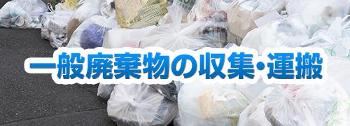 一般廃棄物の収集